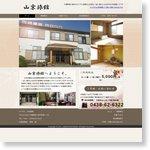 山京旅館ホームページ